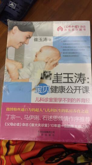 崔玉涛谈自然养育 理解生长的奥秘+宝贝健康公开课(套装共2册) 晒单图