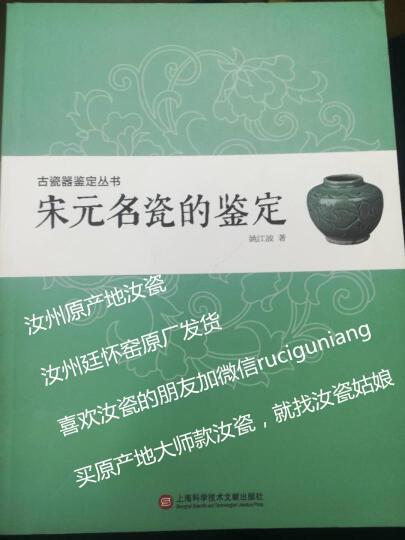 古瓷器鉴定丛书·宋元名瓷的鉴定 晒单图