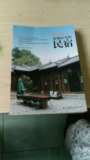 旅居中国:发现美的民宿 旅游胜地的40家特色民宿 室内设计书籍【下架】 晒单图
