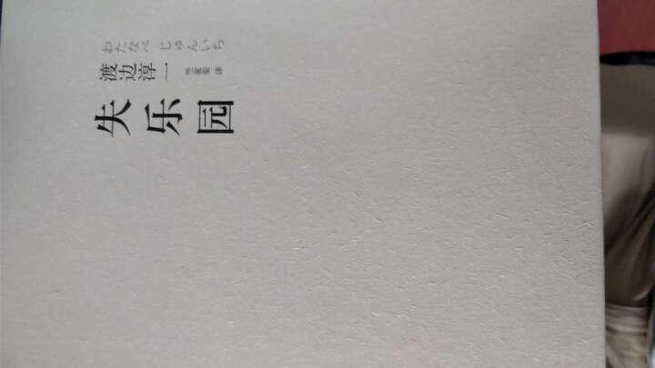 渡边淳一 乐园三部曲(套装共3册) 晒单图