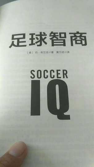 新书现货包邮 足球智商战无不胜的球商指南!中国足球进步 晒单图