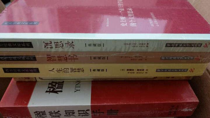 西方人生智慧系列:沉思录、智慧书、人生的智慧 (全套共3册) 晒单图