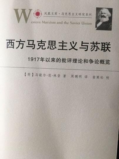 马克思主义研究系列凤凰文库·西方马克思主义与苏联:1917年以来的批评理论和争论概览 晒单图