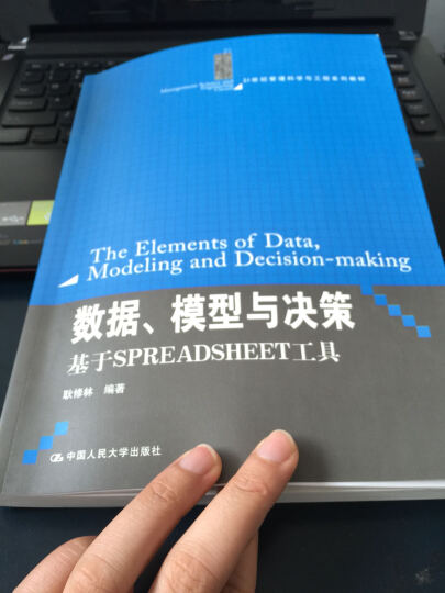 数据、模型与决策·基于SPREADSHEET工具/21世纪管理科学与工程系列教材 晒单图