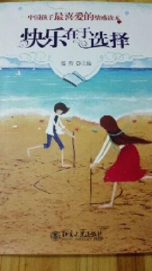 中国孩子最喜爱的情感读本:快乐在于选择 晒单图