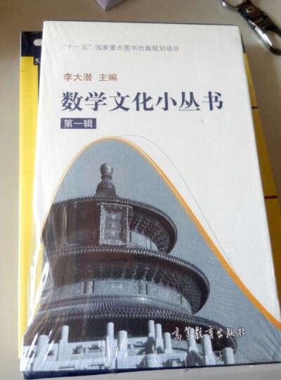 数学文化小丛书(第2辑) 晒单图