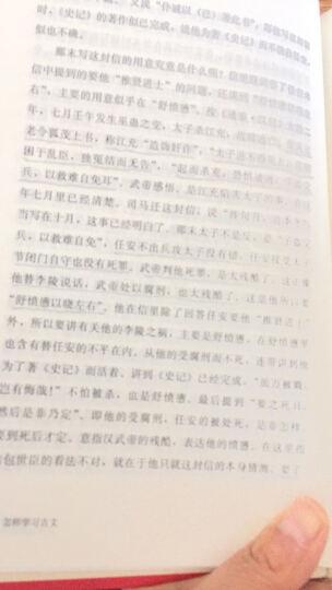 怎样学习古文(精)/文史知识文库典藏本 晒单图