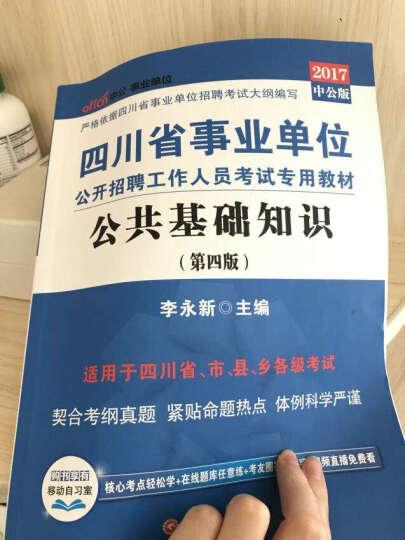 中公版·2017四川省事业单位公开招聘工作人员考试专用教材:公共基础知识全真模拟预测试卷(第3版) 晒单图