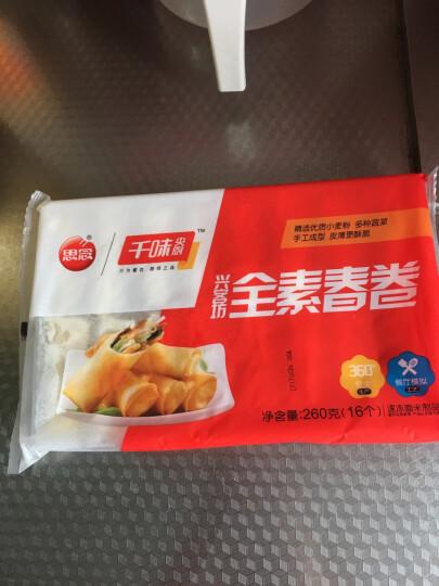 春卷 千味央厨 全素春卷 260克(16个) 2包 共32个春卷  素菜春卷 油炸江南小吃点心 晒单图