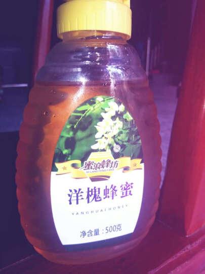 蜜浪蜂坊(MI LANG FENG FANG) 蜜浪蜂坊蜂蜜500g 出口品质 洋槐蜂蜜 晒单图