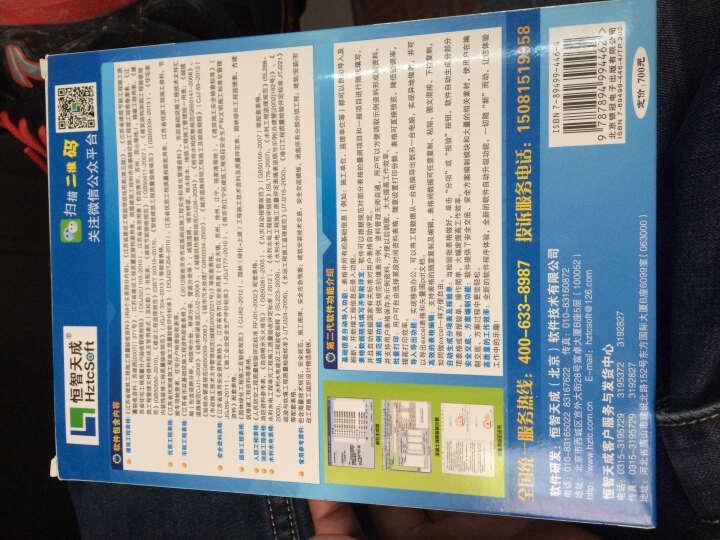 顺丰包邮:筑业江苏省建筑与市政工程资料管理软件2016版江苏资料 晒单图