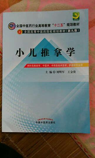 小儿推拿学本科中医刘明军,王金贵中国中医药出版社 晒单图