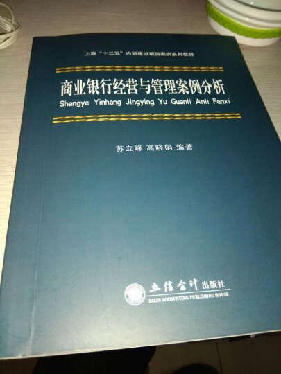 """商业银行经营与管理案例分析/上海""""十二五""""内涵建设项目案例系列教材 晒单图"""