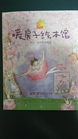 暖房子国际精选绘本:兔子送来的芭蕾舞鞋 晒单图