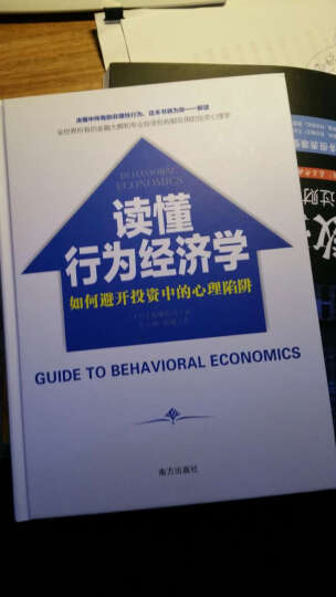 读懂行为经济学 如何避开投资中的心理陷阱 晒单图