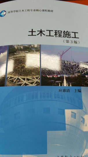 土木工程施工(第3版) 晒单图
