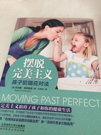 摆脱完美主义:孩子犯错应对法 晒单图