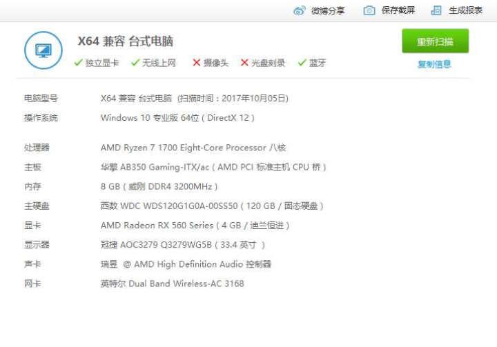 威刚(ADATA) XPG-威龙系列 DDR4 3200频 8GB 台式机内存(金色) 晒单图