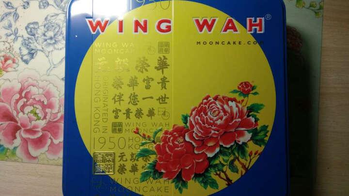 元朗荣华(WINGWAH) 香港元朗荣华月饼 进口双黄白莲蓉月饼 金凤成祥150元卡 晒单图