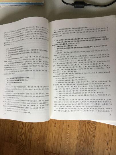 《消防给水及消火栓系统技术规范》GB50974-2014实施指南(修定版) 晒单图