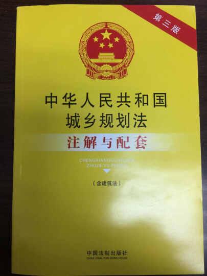 中华人民共和国城乡规划法(含建筑法)注解与配套(第三版) 晒单图