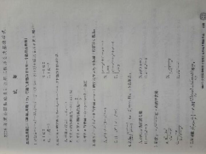 2015注册公用设备工程师(暖通空调、动力)执业资格考试基础考试历年真题详解(套装上下册) 晒单图