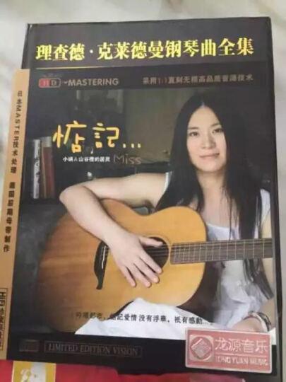 小娟&山谷里的居民:惦记(HD CD) 晒单图