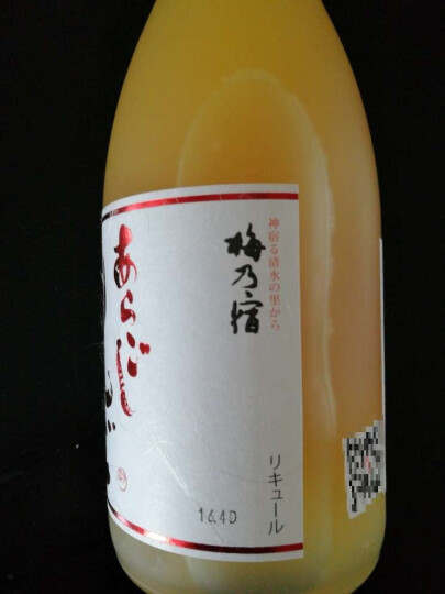 梅乃宿 果酒 果肉苹果酒 720ml 晒单图