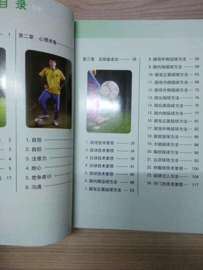 青少年足球入门全图解 晒单图