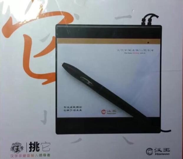 汉王(hanvon)挑它 汉王手写笔 电脑手写板 老人手写板 电脑写字板 晒单图