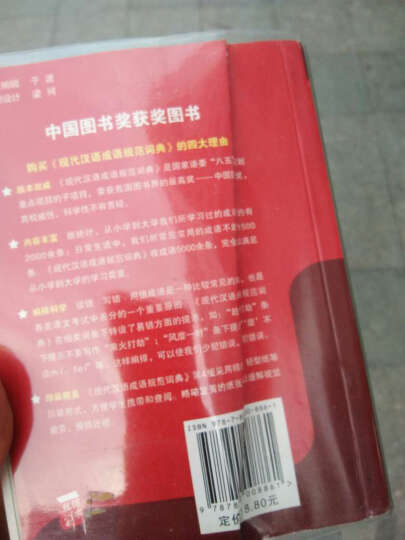 现代汉语成语规范词典(第4版) 晒单图