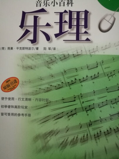 音乐小百科:乐理 晒单图