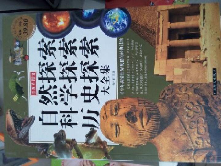 自然探索科学探索历史探索大全集(彩图版) 晒单图