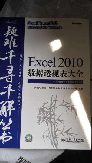Excel疑难千寻千解丛书:操作技巧·函数公式·数据透视表(普及版 套装共3册) 晒单图