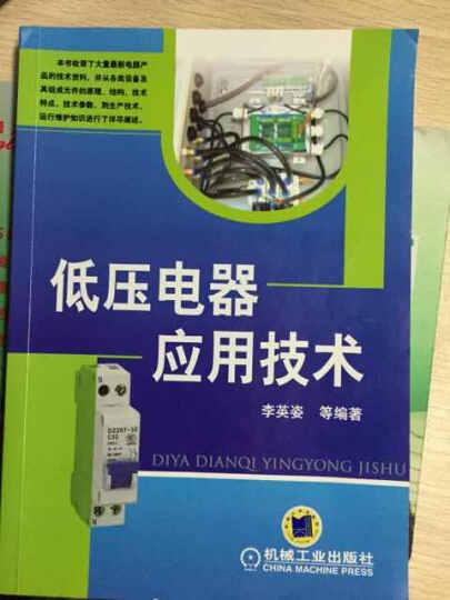 低压电器应用技术 晒单图