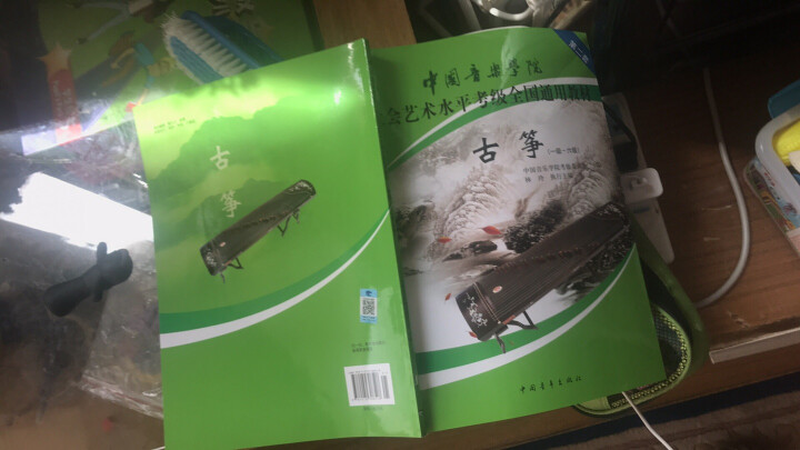 中国音乐学院社会艺术水平考级全国通用教材 古筝1-6级+7-9级+10级共三本 晒单图