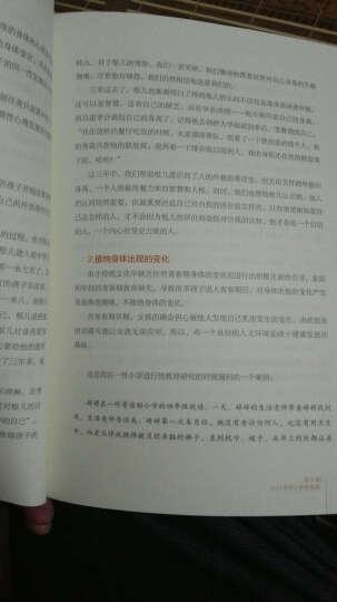 善解童贞(全新修订版)(2)6-13岁孩子的性发展与性教育 晒单图