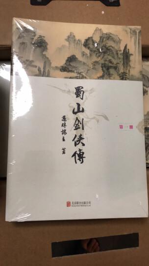 蜀山剑侠传(全本含《后传》及《峨眉七矮》套装全10册 499 晒单图