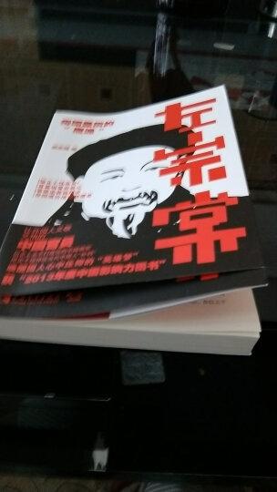 """左宗棠:帝国最后的""""鹰派"""" 晒单图"""