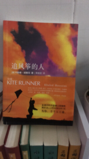 追风筝的人系列(套装共3册) 晒单图
