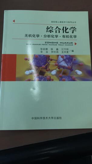 高校核心课程学习指导丛书·综合化学:无机化学·分析化学·有机化学 晒单图