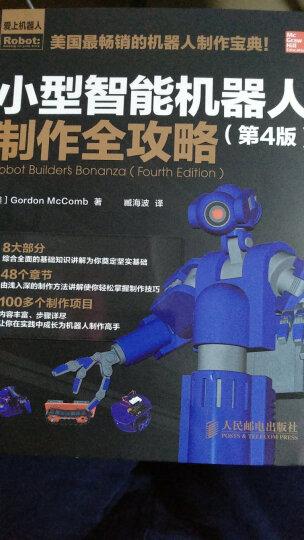 正版 小型智能机器人制作全攻略 (第4版) 小型智能机器人制作知识大全 小型智能机器人制作 晒单图