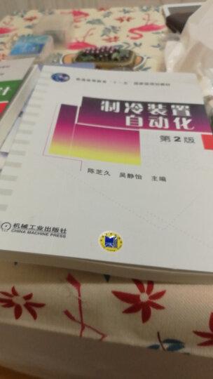 制冷装置自动化(第2版) 晒单图