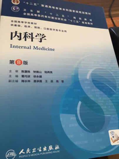 临床本科医学教材第8版 内科学+外科学+儿科学+妇产科学四件套 第八版 人卫 新(第8版) 晒单图