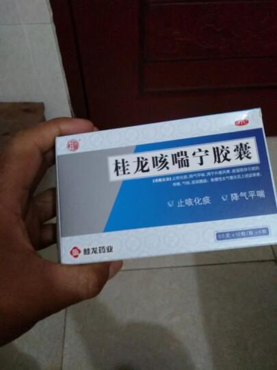 桂龙 咳喘宁胶囊 0.5g*72粒 晒单图