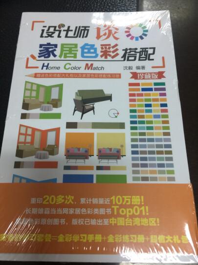 设计师谈家居色彩搭配 定制珍藏版 室内装潢设计效果装修风格色彩搭配书籍 晒单图
