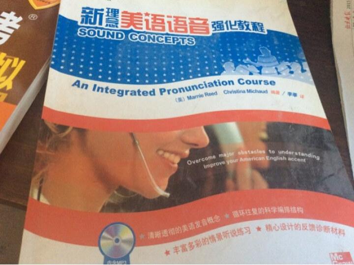 新东方·新理念美语语音强化教程(附MP3)(附赠CD光盘1张) 晒单图