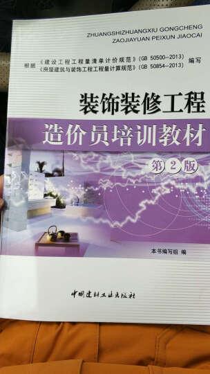 装饰装修工程造价员培训教材(第2版) 晒单图