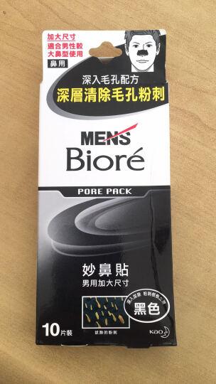 日本花王碧柔鼻贴 去角质黑头 清洁毛孔 男士黑色10枚 晒单图