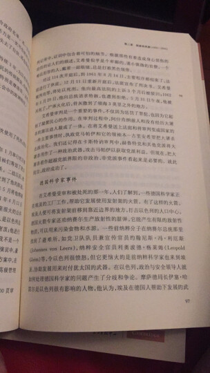 东方·剑桥世界历史文库:以色列史 晒单图